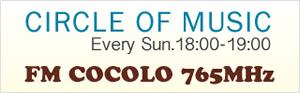 今夜12時からオンエア!!|CIRCLE OF MUSIC|FM COCOLO