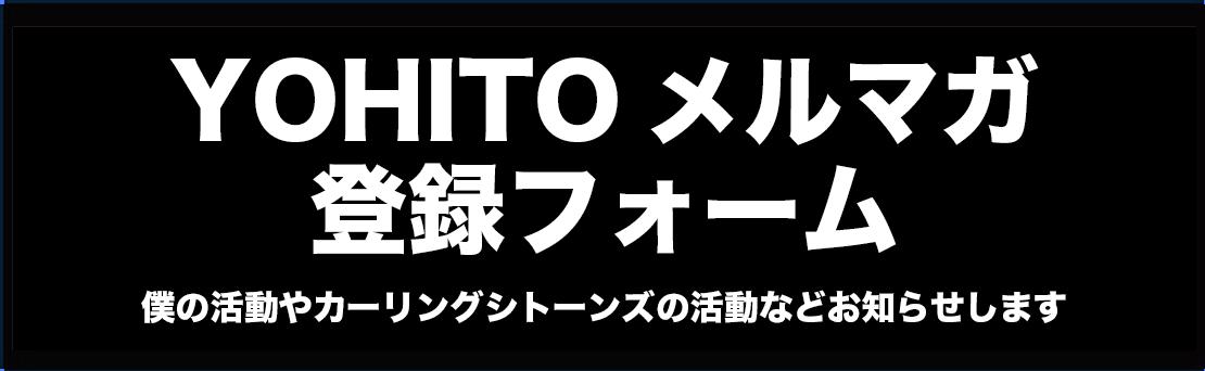 yohito meil magazine